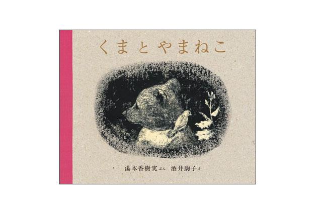 絵本「くまとやまねこ」著:湯本 香樹実 /イラスト:酒井 駒子(河出書... 絵本「くまとやまね